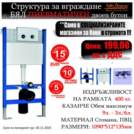 Concealed cistern  ICC  097AG WHITE